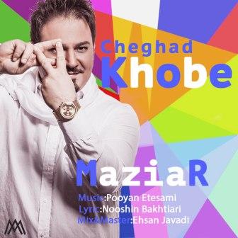 MaziarAsri Cheghad Khobe دانلود آهنگ جدید مازیار عصری بنام چقد خوبه