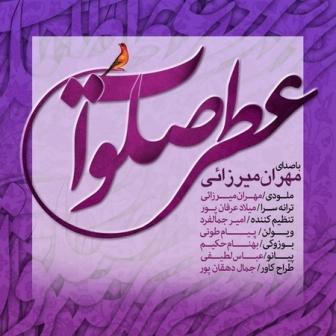 دانلود آهنگ جدید مهران میرزایی بنام عطر صلوات