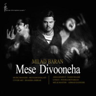 Milad Baran Mese Divooneha دانلود آهنگ جدید میلاد باران به نام مثل دیوونه ها