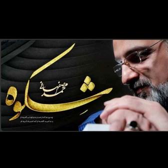 Mohammad Esfahani Shekveh 1 دانلود آلبوم جدید محمد اصفهانی با نام شکوه