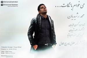 دانلود آهنگ جدید محمد رشیدیان بنام میخوام با نگات