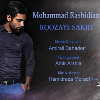 Mohammad Rashidian Roozaye Sakht دانلود آهنگ جدید محمد رشیدیان بنام روزهای سخت