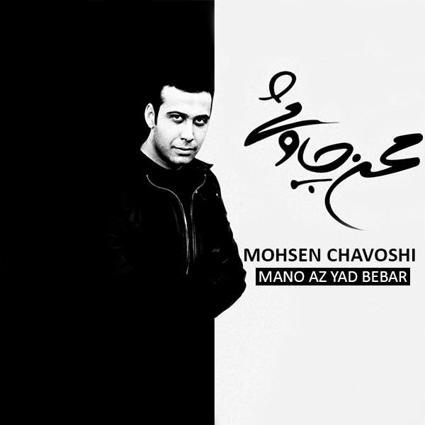 آلبوم جدید محسن چاوشی بنام منو از یاد ببر
