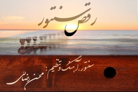 دانلود آهنگ جدید بی کلام محسن رضائی بنام رقص سنتور