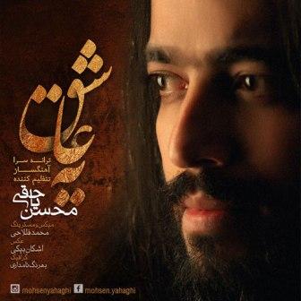 آهنگ جدید محسن یاحقی بنام یه عاشق