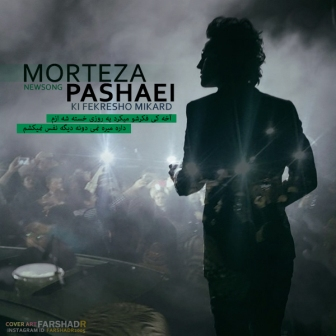 Morteza Pashaei Ki Fekresho Mikard دانلود آهنگ جدید مرتضی پاشایی بنام کی فکرشو میکرد