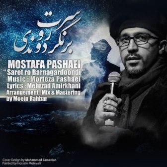Mostafa Pashaei Saret Ro Bar Nagardoondi دانلود آهنگ جدید مصطفی پاشایی به نام سرت رو برنگردوندی