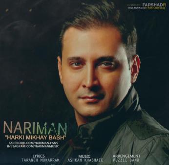 Nariman Harchi Mikhay Bash دانلود آهنگ جدید نریمان به نام هرکی میخوای باش