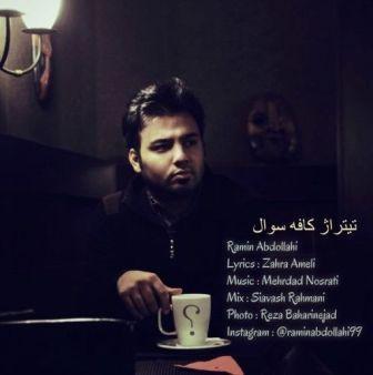 دانلود آهنگ جدید رامین عبدالهی بنام کافه سوال