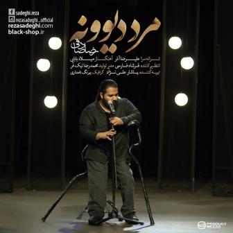 Reza Sadeghi Marde Divooneh دانلود آهنگ جدید رضا صادقی بنام مرد دیوونه