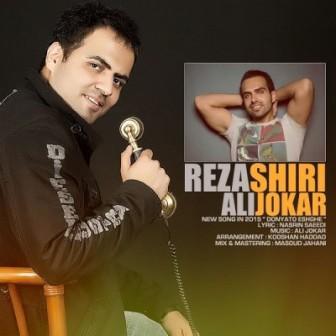 Reza ShiriFtAli Jokar Donyato Eshghe دانلود آهنگ جدید رضا شیری و علی جوکار بنام دنیاتو عشقه