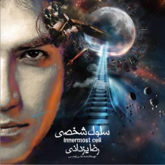 Reza Yazdani Innermost Cell I دانلود آلبوم جدید رضا یزدانی با نام سلول شخصی