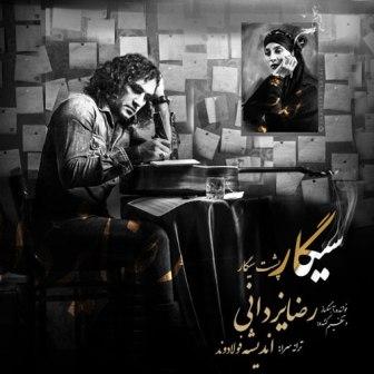 آهنگ جدید رضا یزدانی به نام سیگار پشت سیگار