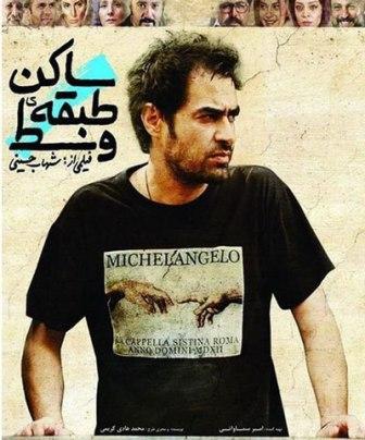 SHAHAB%20hoseyni گفت و گویی با شهاب حسینی به بهانه اکران فیلمش