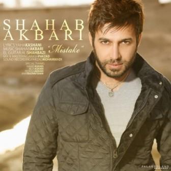 Shahab Akbari Eshtebaah دانلود آهنگ جدید شهاب اکبری نام اشتباه