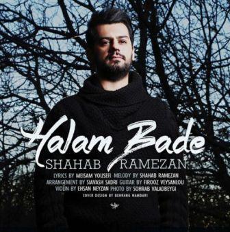 Shahab Ramezan Halam Bade دانلود آهنگ جدید شهاب رمضان با نام حالم بده