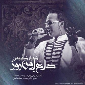 Shahram Shokoohi Daaghe Oun Rooz دانلود آهنگ جدید شهرام شکوهی بنام داغ اون روز