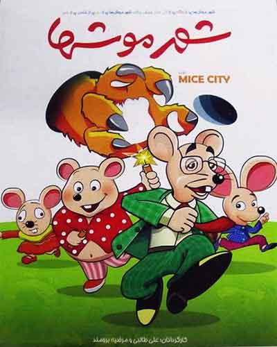 Shahre Mooshha دانلود فیلم شهر موش ها ۱ با کیفیت بالا