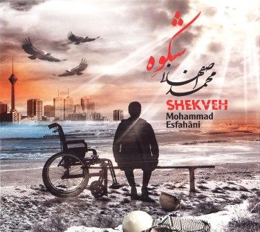 دانلود چهار موزیک ویدیو جدید از محمد اصفهانی