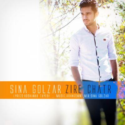 Sina Golzar Zire Chatr دانلود آهنگ جدید سینا گلزار نام زیر چتر