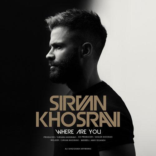 Sirvan Khosravi Kojaei To دانلود آهنگ جدید سیروان خسروی با نام کجایی تو