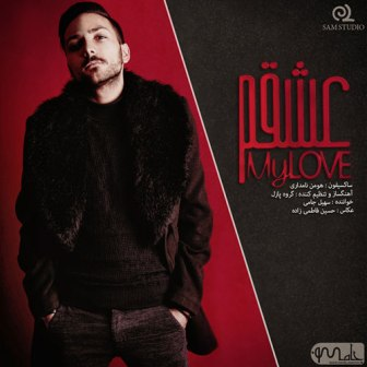 Soheil Jami Eshgham دانلود آهنگ جدید سهیل جامی بنام عشقم
