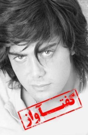 ardalan%20hoshmand اولین خواننده رپ مجوز گرفت