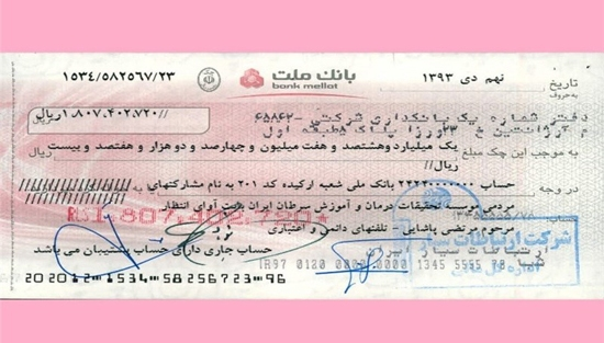 chek%20pashayi اهدا چک 180 میلیونی با حضور پدر پاشایی