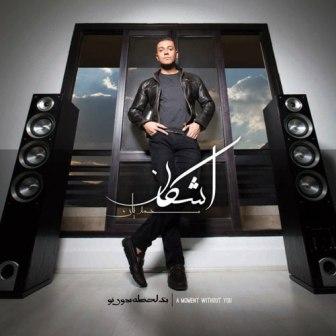 آهنگ جدید اشکان محمدیان بنام توی رویام