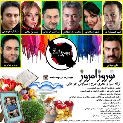 دانلود آهنگ جدید گروه بچه های ایران بنام نوروز امروز