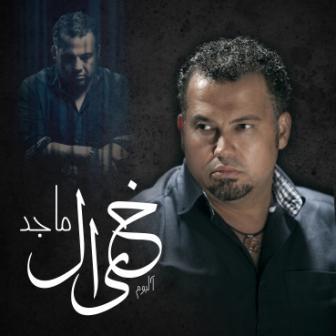 دانلود آلبوم جدید ماجد بنام خیال