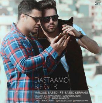 دانلود آهنگ جدید مسعود سعیدی و سعید کرمانی بنام دستامو بگیر