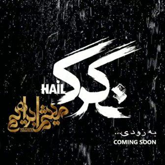 دانلود آلبوم جدید میثم ابراهیمی به نام تگرگ+پخش آنلاین