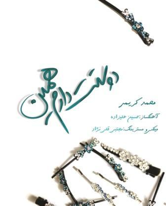 دانلود آهنگ جدید محمد کریمی بنام دوستت دارم