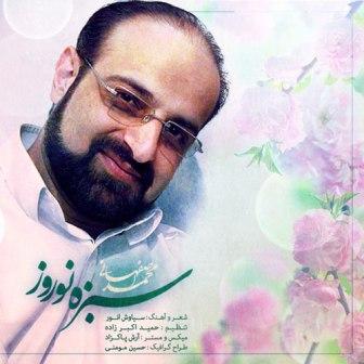 دانلود آهنگ جدید محمد اصفهانی آمدم ای شاه
