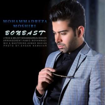 دانلود آهنگ جدید محمدرضا مشیری بنام بن بست