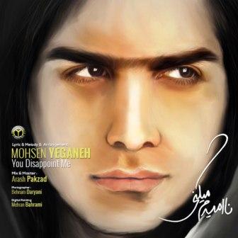 دانلود آهنگ جدید محسن یگانه بنام نا امیدم میکنی با بالاترین کیفیت