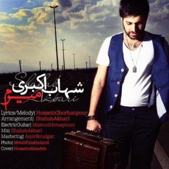 دانلود آهنگ جدید شهاب اکبری بنام میرم