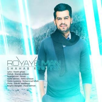 دانلود آهنگ جدید شهاب رمضان بنام رویای من