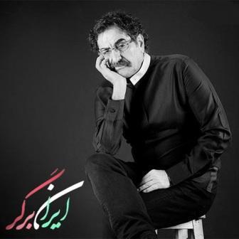 دانلود آهنگ جدید شهرام ناظری بنام ایران برگر
