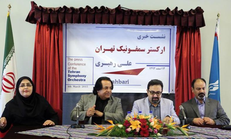 گزارش و تصاویر نشست خبری رهبر ارکستر سمفونیک تهران