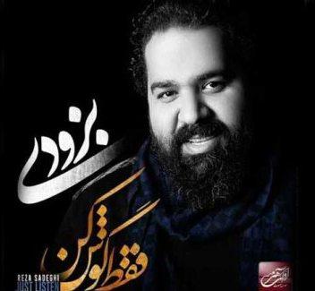 sadeqi تاریخ انتشار آلبوم جدید رضا صادقی اعلام شد