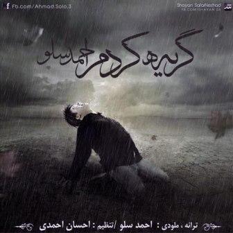 دانلود آهنگ جدید احمدرضا شهریاری به نام گریه کردم
