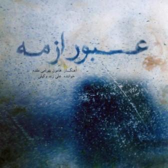 دانلود آلبوم جدید علی زند وکیلی با نام عبور از مه