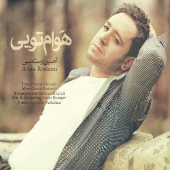 Amin Rostami Havam Toyi دانلود آهنگ جدید امین رستمی به نام هوام تویی