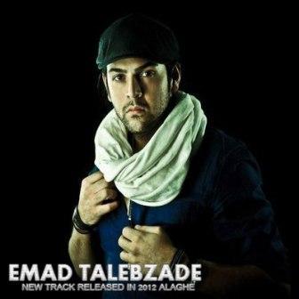 Emad%20Talebzade%20 %20Alaghe دانلود آهنگ جدید عماد طالب زاده به نام علاقه