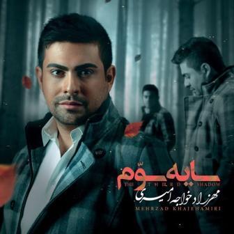 دانلود آلبوم جدید مهرزاد خواجه امیری با نام سایه سوم