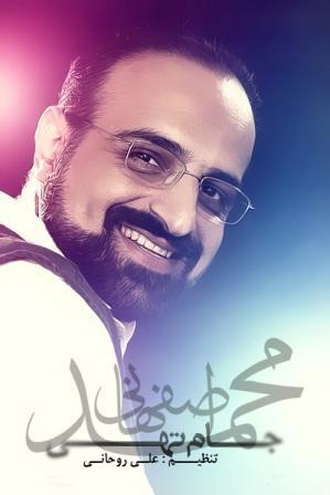 دانلود ورژن جدید آهنگ محمد اصفهانی با نام جام تهی