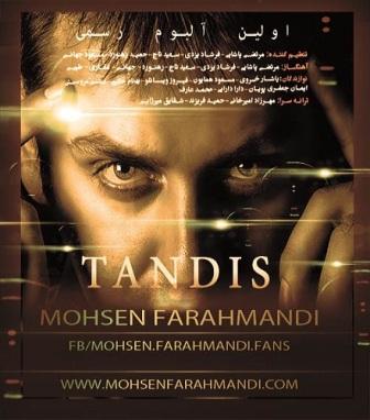 Mohsen%20Farahmandi%20 %20Tandis دانلود آلبوم جدید محسن فرهمندی به نام تندیس