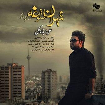 آهنگ جدید علی عبدالمالکی به نام تهران شلوغه